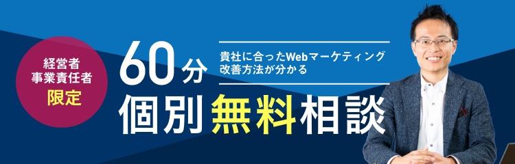90分でリスティング広告の課題解決!行列のできる無料Web集客相談所