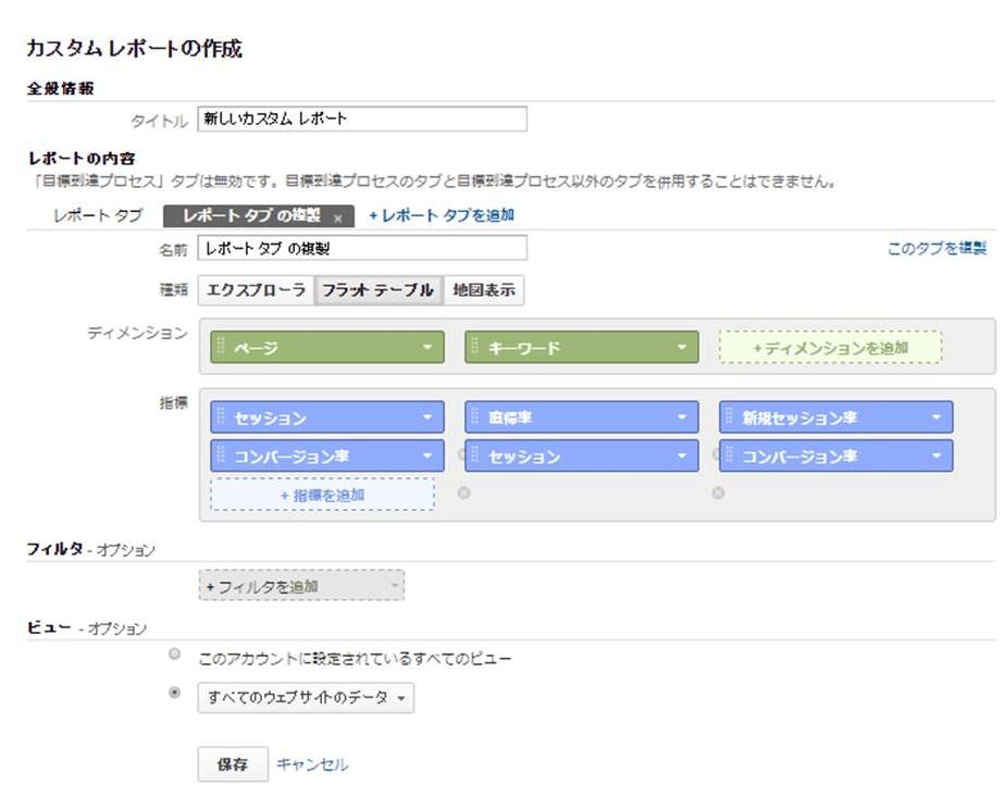 カスタムレポートの作成画面【フラットテーブル】