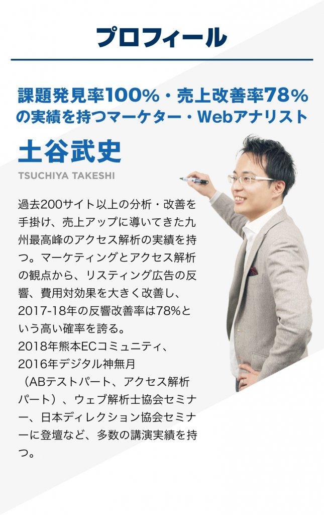プロフィール:課題発見率100%・売り上げ改善率78%の実績を持つマーケター・WEBアナリスト 土谷武史