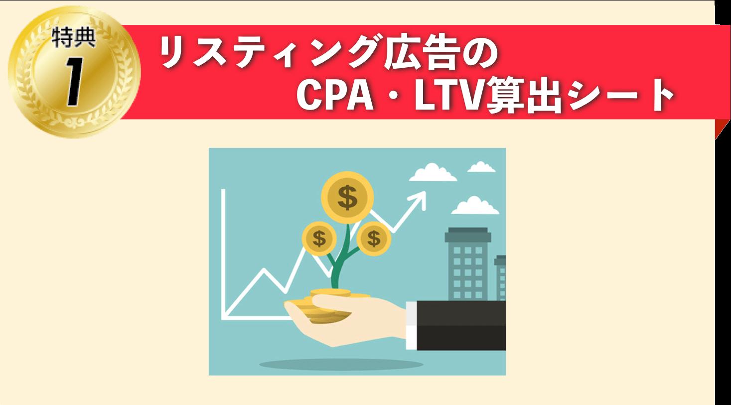特典1:リスティング広告のCPA・LTV算出シート