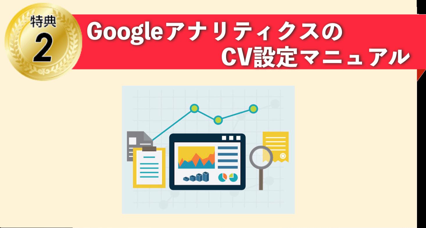 特典2:GoogleアナリティクスのCV設定マニュアル