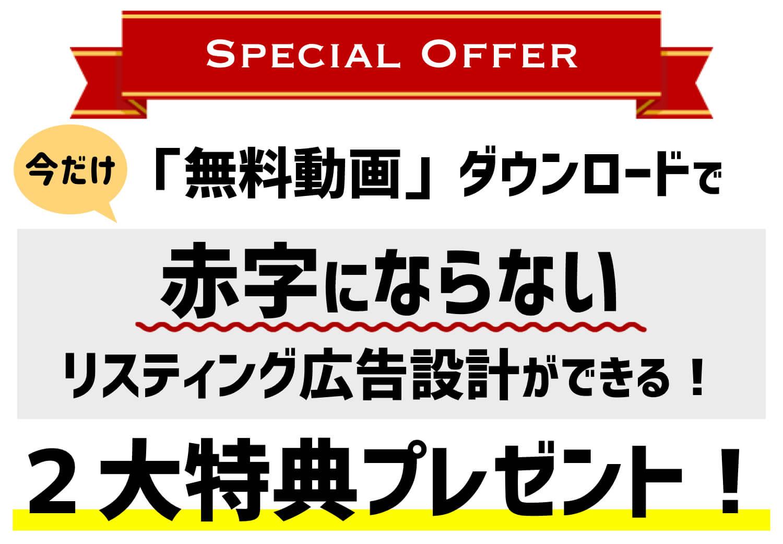 スペシャルオファー。今だけ「無料動画」ダウンロードで赤字にならないリスティング広告設計ができる!2大特典をプレゼント!