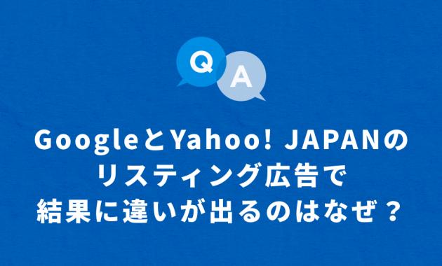 GoogleとYahoo! JAPANの リスティング広告で 結果に違いが出るのはなぜ?