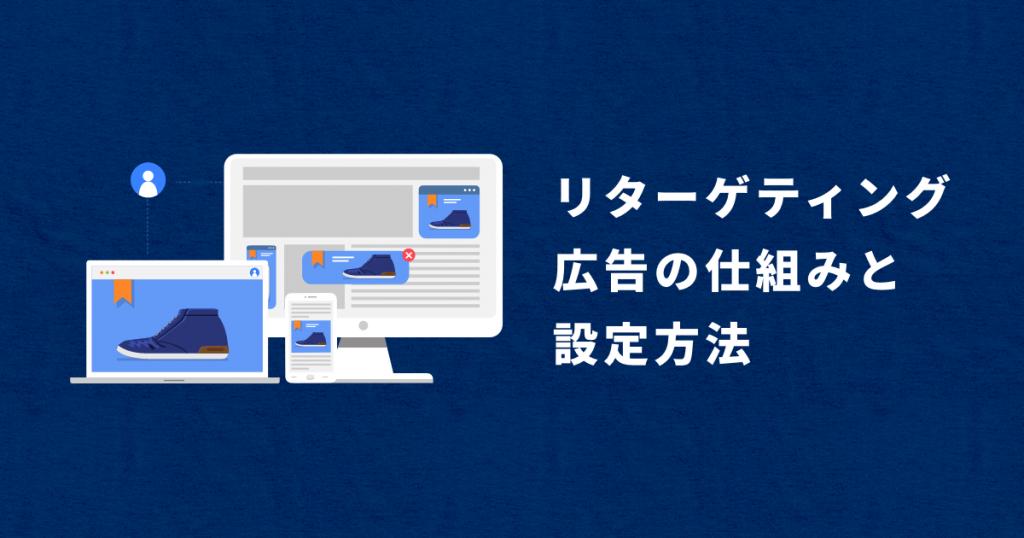 リターゲティング広告の仕組みと設定方法