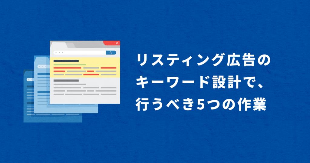リスティング広告のキーワード設計で、行うべき5つの作業