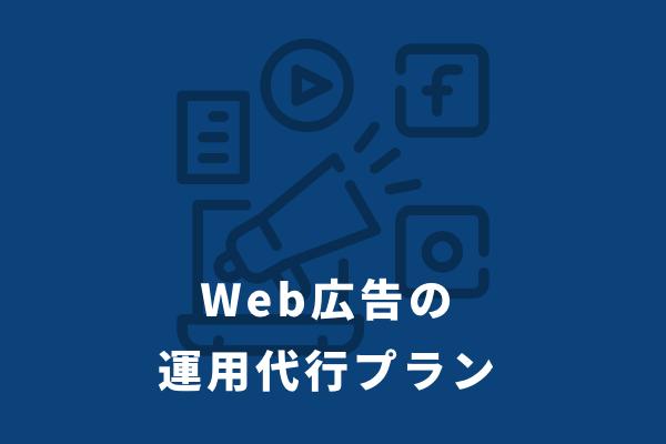 Web広告(リスティング広告・ディスプレイ広告・SNS広告)の運用代行プラン