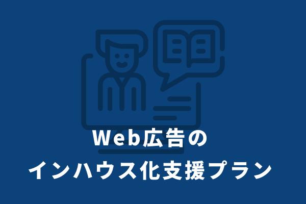 Web広告(リスティング広告)の自社運用化支援プラン